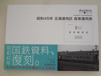 S45-hokkaido-pc.jpg
