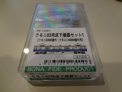 bona-kumoni83-kumoyuni82-02.jpg