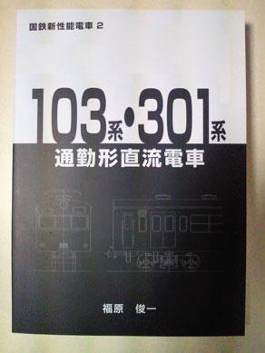 book-103-301.jpg