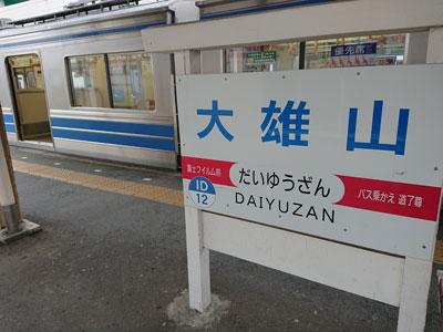 daiyuzan-sen-20171202-1.jpg