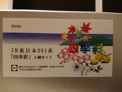 endo-201-shikisai-00.jpg
