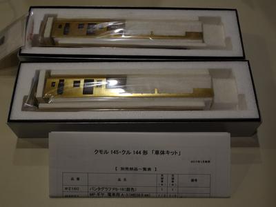 endo-kumoru145-001.jpg