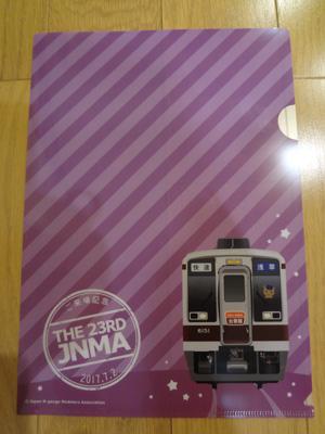 jnma-2017-02.jpg