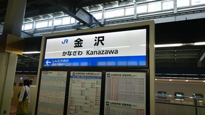 kanazawa-20170606-04.jpg