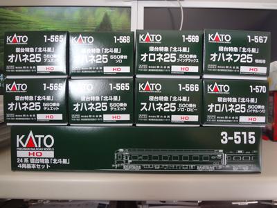 kato-hokutosei-201601.jpg
