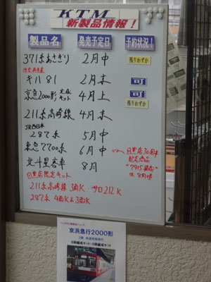 ktm-meguro-20120122.jpg