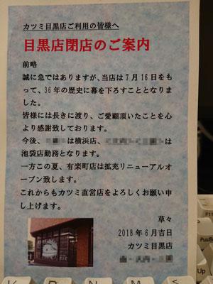 ktm-meguro-closing.jpg