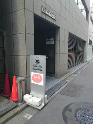 kumata-201703.jpg