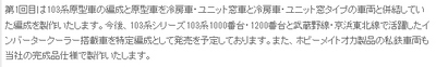 u-trains-103-20160527.jpg