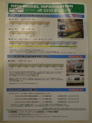 u-trains-e233-0-6+4-001.jpg