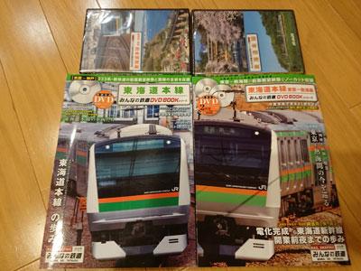 minna-no-tetsudo-tokaido-line.jpg