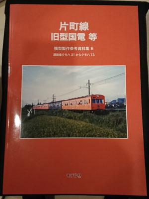 model8-katamachi-line.jpg
