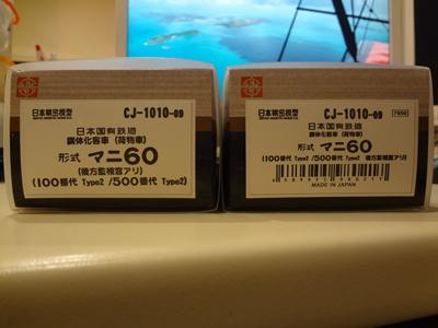 nsm-mani60-500-t2-00.jpg