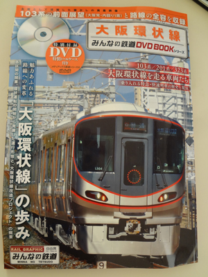 osaka-loop-dvdbook.jpg