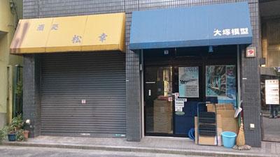 otsuka-mokei-201311.jpg