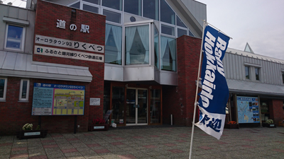 rikubetsu-201609-0.jpg