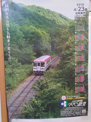 rikubetsu-201609-1.jpg