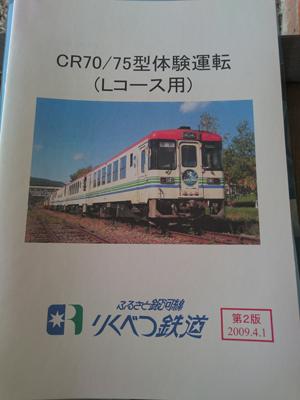 rikubetsu-201609-2.jpg