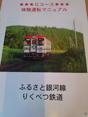 rikubetsu-201709-01.jpg