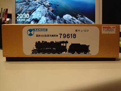 sango-79618-000.jpg
