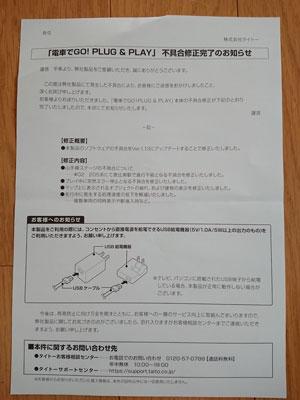 taito-densyadego-plugandplay-03.jpg