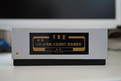 tenshodo-c644-0.jpg