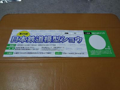 tetsumo-show-2014-00.jpg