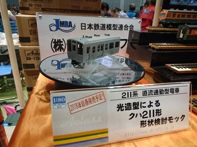 tetsumo-show-2017-04.jpg
