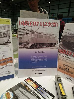 tetsumo-show-2017-23.jpg