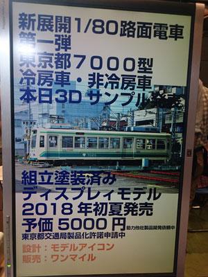 tetsumo-show-2017-46.jpg