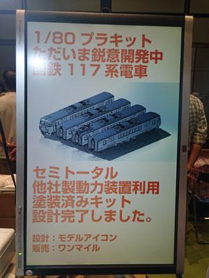 tetsumo-show-2017-47.jpg