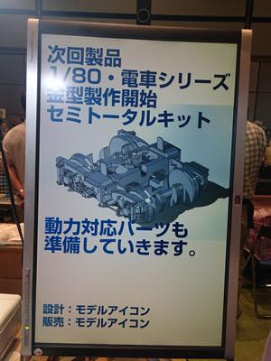 tetsumo-show-2017-51.jpg