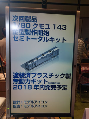 tetsumo-show-2017-53.jpg