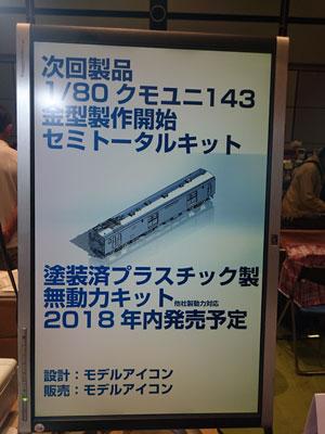 tetsumo-show-2017-54.jpg