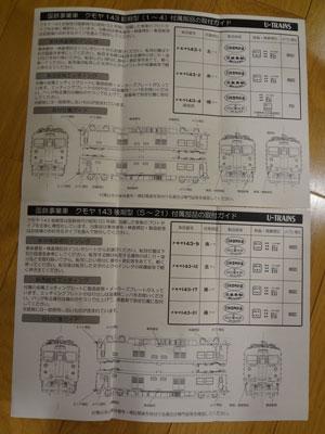 u-trains-143-002.jpg