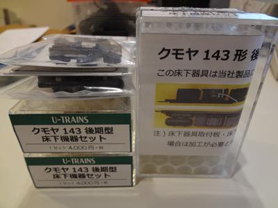 u-trains-143-ufe-00.jpg