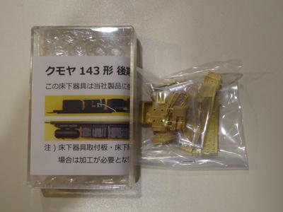 u-trains-143-ufe-01.jpg