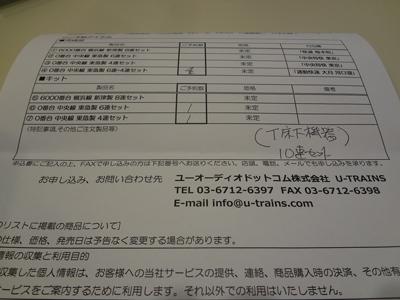u-trains-e233-0-6+4-000.jpg