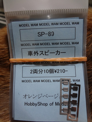 wam-sp89.jpg