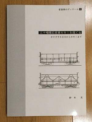 30t-seki-201904.jpg