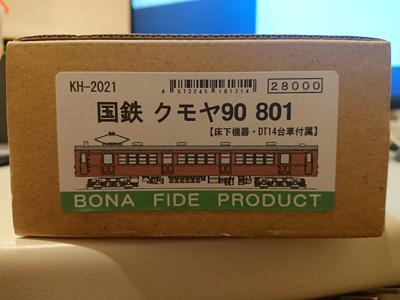 bona-kumoya90801-001.jpg