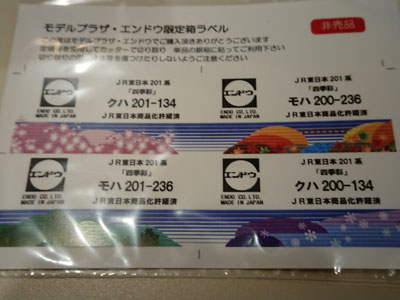 endo-201-shikisai-06.jpg