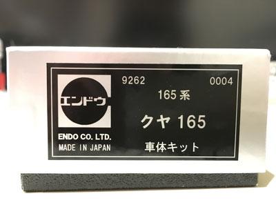 endo-kuya165-000.jpg