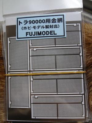 fujimodel-tora-0.jpg