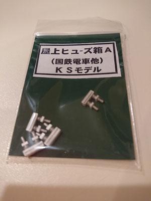 fusebox-ks-jnr.jpg