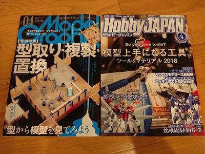 hobby-magazine-201802.jpg