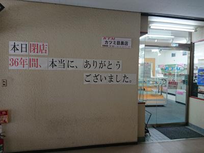 ktm-meguro-20180716-1.jpg