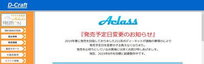 aclass-20190712.jpg
