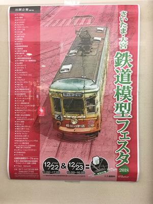 saitama-win2018-00.jpg