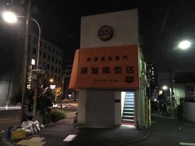 sango-201812-7.jpg